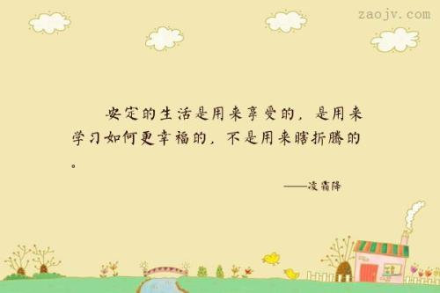 身心放松享受生活句子 喝茶享受生活句子