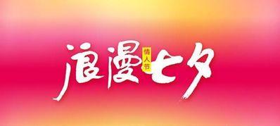 七夕有名的词句 有关七夕的优美句子