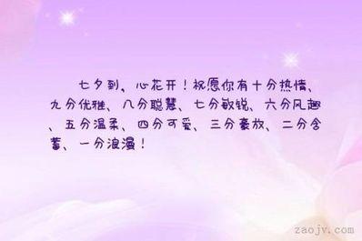七夕节好听的句子 七夕节幽默句子