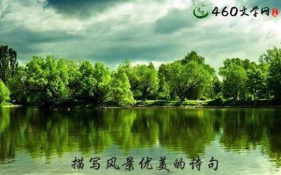夏天的江边美景的句子 形容江边风景的句子有哪些?