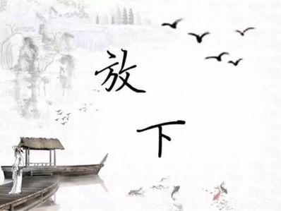 佛教放下的唯美句子 佛教,里说拿起放下的语句