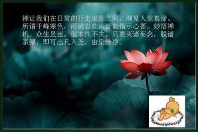 佛教心灵洗礼的句子 佛教要不要洗礼