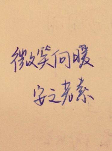 形容被笑容暖到的句子 形容一个人笑容很暖的句子。