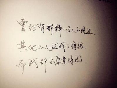 伤感治愈励志日文句子