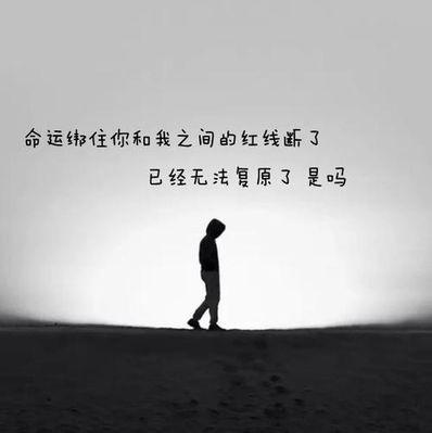 一句话表达缘分已尽 向着幸福前进中说缘分尽了的那句话
