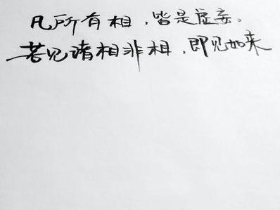 佛经经典句子 佛经的经典语句~~~