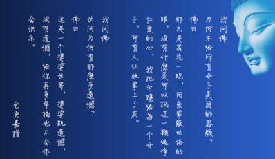 佛经经典名句大全 佛经经典名句,有哪些