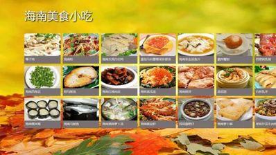 旅行美食短句 形容美食的优美句子