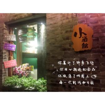 小酒馆文艺句子 描写酒馆的句子