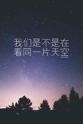在同一片天空的情话 至少还在同一片天空下的句子