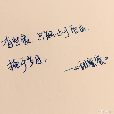 温暖人心的十字短句 情话最暖心短句十字