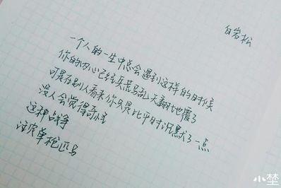 手帐句子可爱简短 适合写在手帐上的句子小仙女