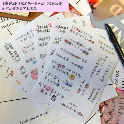 适合写在手账本上的情话 什么句子适合抄在手账本上呢?