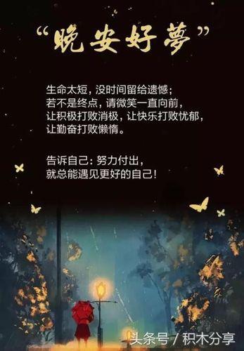 经典晚安心语哲理的句子 最简短的晚安心语