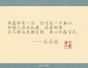 煽情的古风句子 求一伤感,煽情,唯美的古代句子。