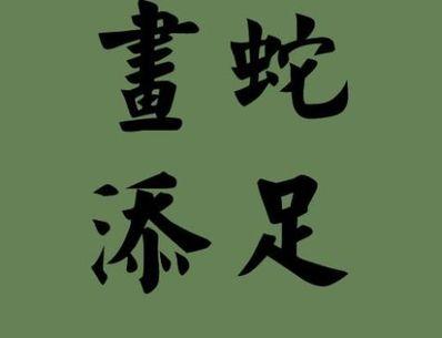 赞美蛇的励志词句 形容蛇走路四字词语