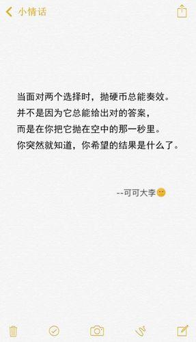 小清新朋友圈短句 求文艺小清新短句!