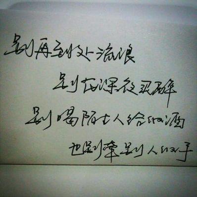 手写素材伤感语句 手写伤感的句子