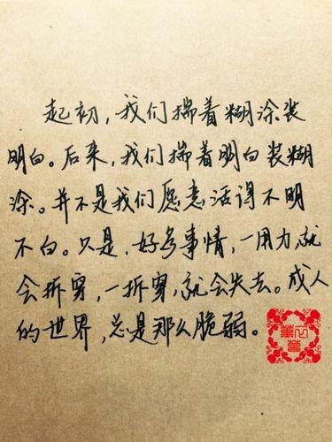 唯美诗句壁纸手写
