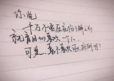 英文手写花体字情话 经典英文情话