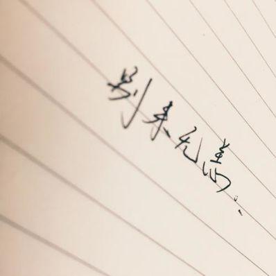 手写美句励志古风
