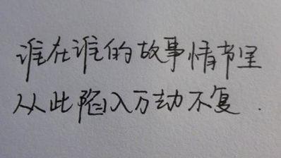 唯美手写句子图片个性网 手写文字头像纯白个性网