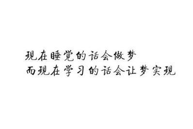 励志文艺小清新短句