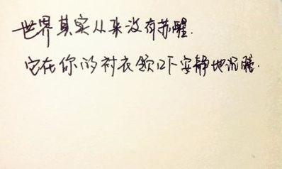 美文美句手写图片 求帅气的手写文字图片,越多越好